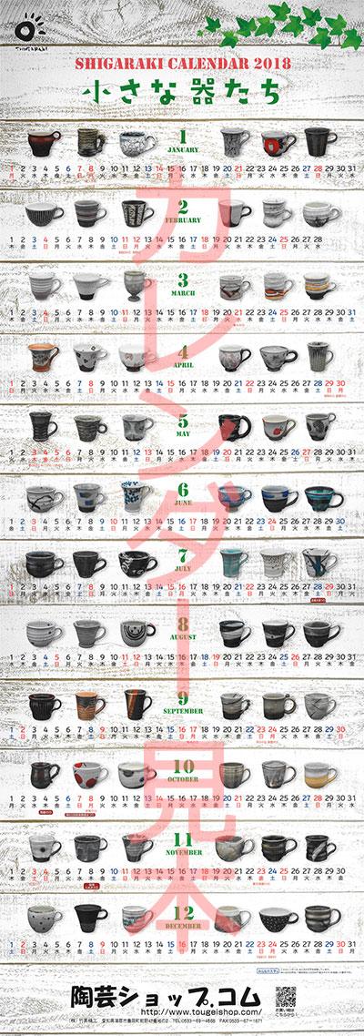陶芸ショップコム 2018年版カレンダー