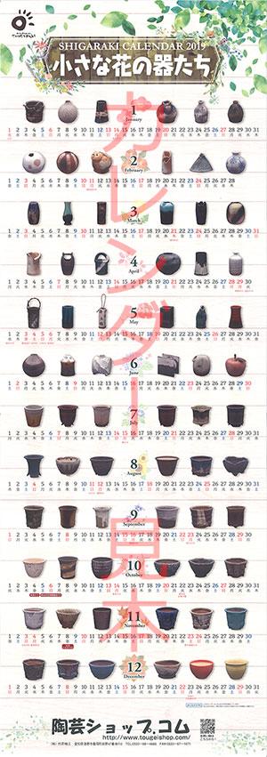 陶芸ショップコム カレンダー2019