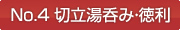 No.4 切立湯呑み・徳利