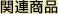 陶芸用語の関連商品